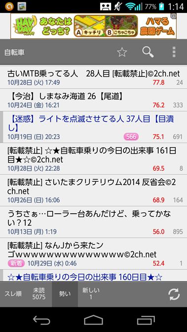 Screenshot_2014-10-29-01-14-02