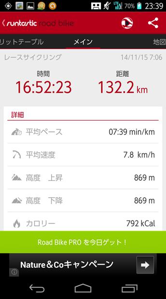 Screenshot_2014-11-17-23-39-09