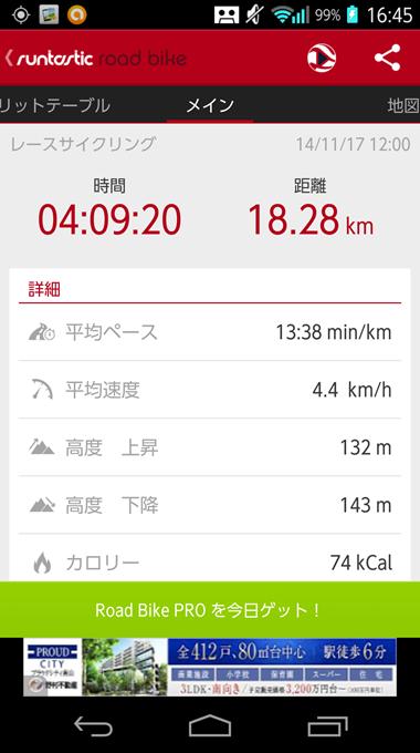 Screenshot_2014-11-19-16-45-10