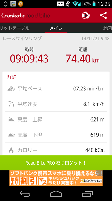 Screenshot_2014-11-24-16-25-41
