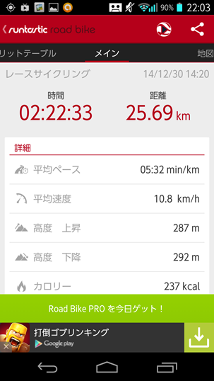 Screenshot_2014-12-31-22-03-43