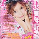 DE ROSAついに10代向け雑誌ポップティーンに載る