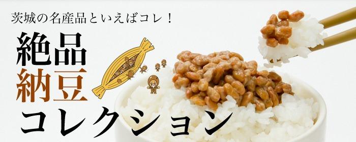 natto_title001