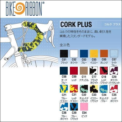 bikeribon-corkplus
