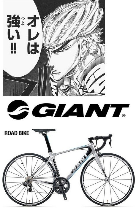 福富寿一・GIANT