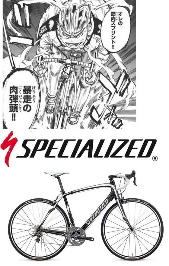 田所迅・SPECIALIZED
