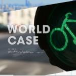 """東京自転車シティ化計画、""""+1 LINE PROJECT""""の公式サイトがシャレオツすぎ"""